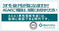 AGA(男性型脱毛症)|診療時間・アクセス | 相模原市-もくお皮フ科・泌尿器科クリニック-皮膚科・泌尿器科(東林間駅近く)