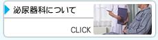 泌尿器科について|排尿,前立腺肥大症,膀胱炎|8月の学会、夏季休暇に伴う休診について | 相模原市-もくお皮フ科・泌尿器科クリニック-皮膚科・泌尿器科(東林間駅近く)
