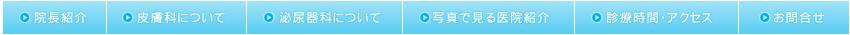 院長紹介 | 相模原市-もくお皮フ科・泌尿器科クリニック-皮膚科・泌尿器科(東林間駅近く)